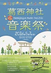 葛西神社 音楽祭出演情報