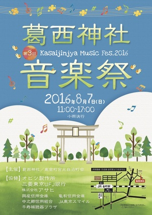 16.06.2016葛西神社音楽祭_表6.jpg