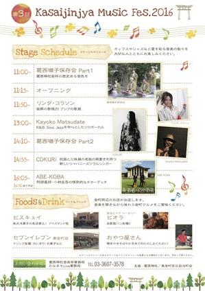 16.06.2016葛西神社音楽祭_裏.jpg